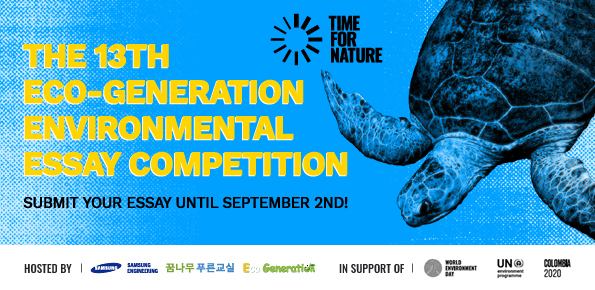 The 13th Eco-generation Essay Competition!